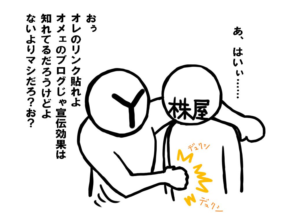 sozaiA20130617