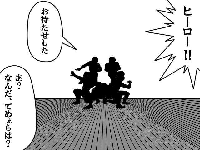 03ヒーロー