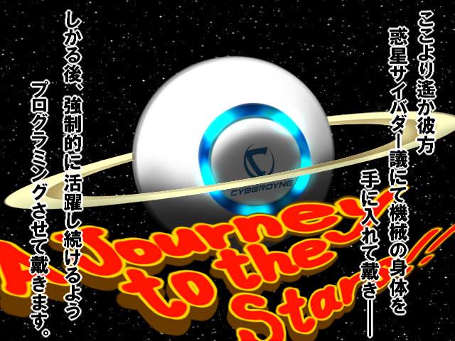 c6惑星サイバダー議