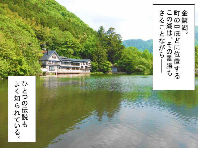 a1 金鱗湖