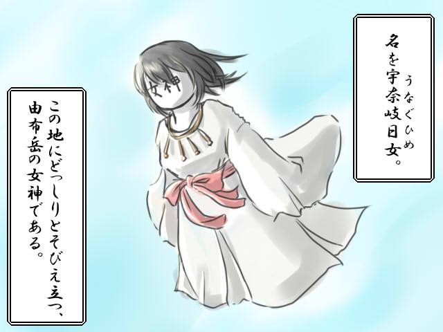 a3 名を宇奈岐日女