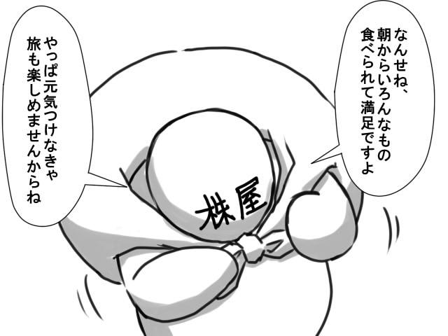 a11 よっこらせ