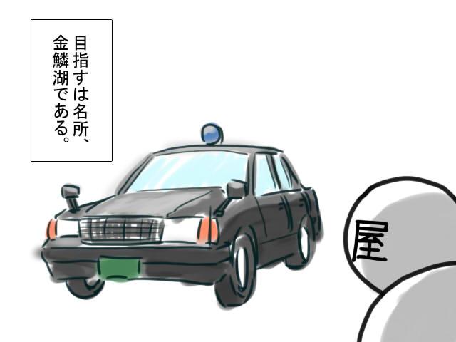 a7 タクシー